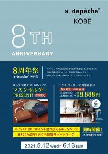 神戸店8周年祭 店内商品全品10%OFF
