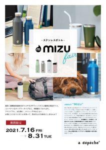 """ステンレスボトル""""Mizu""""POPUP!5店舗限定開催!"""