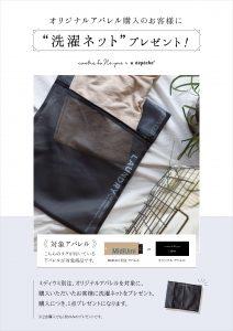 オリジナルアパレル購入のお客様に「洗濯ネット」プレゼント!