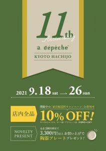 アデペシュ京都八条店11周年記念セール