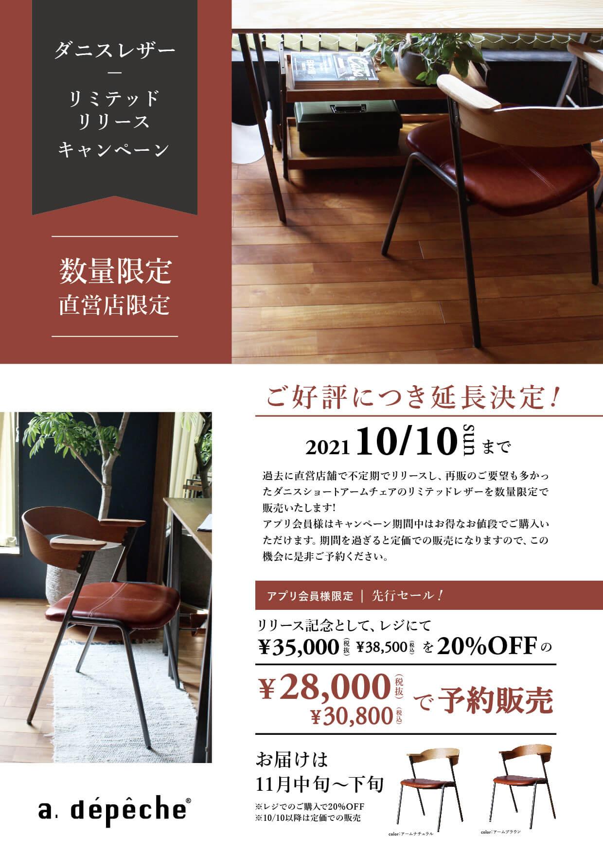 [danis short arm chair] ダニス リミテッドレザー リリースキャンペーン延長!