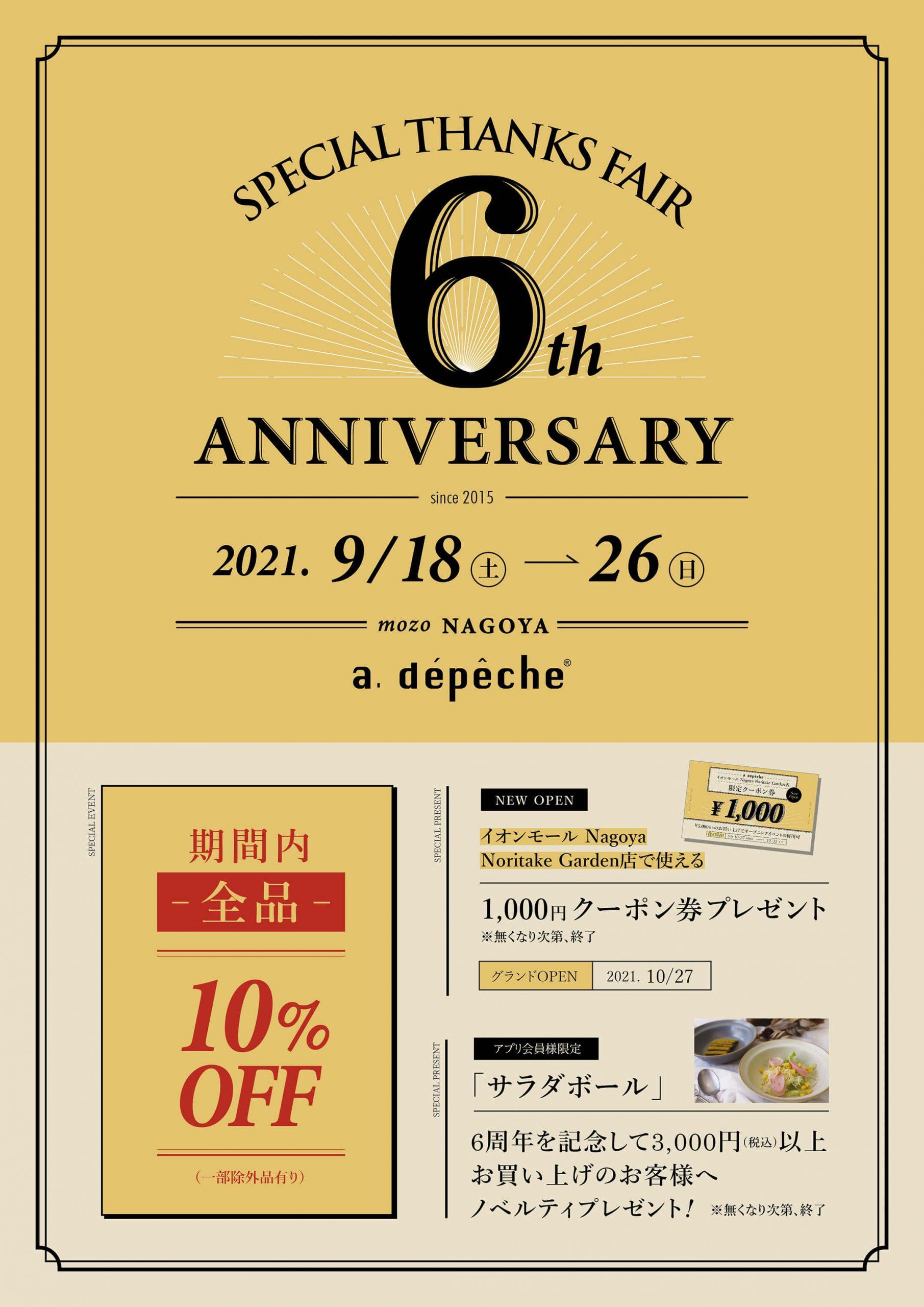 アデペシュ名古屋店6周年祭